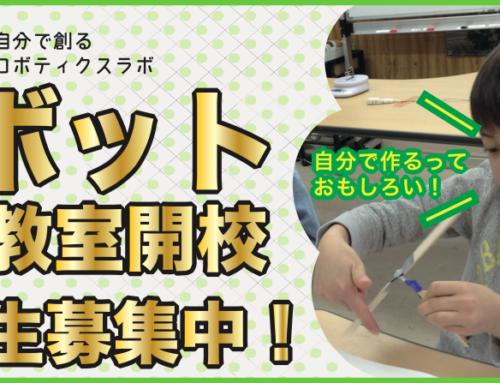 【2018年度入会希望者向け】ロボティクスラボ大阪校 体験教室の受付を始めました!