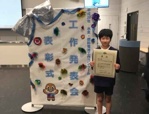 水素・燃料電池工作コンクールにて、ロボティクスラボ大阪校の生徒が優秀賞を受賞しました!