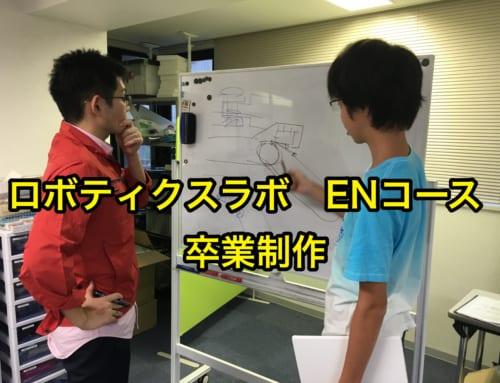 【ロボット教室日誌】大阪校Engineerコース「卒業制作②」