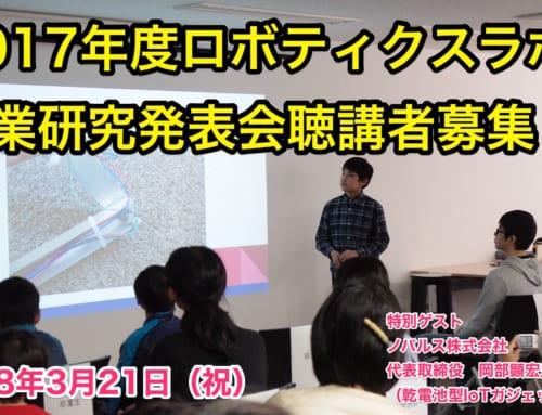 3/21 小学生が一から開発したロボットを発表ー2017年度ロボティクスラボ飯田橋校卒業研究発表会聴講者募集