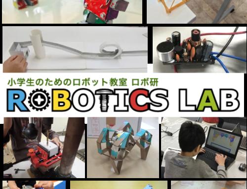 ROBOTICS LAB体験教室お申し込み