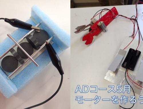 【ロボット教室日誌】「モーターを作ってみよう」を実施しました【飯田橋校Advancedコース】