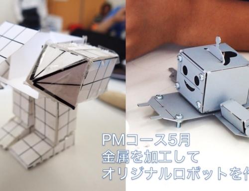 【ロボット教室日誌】「金属を加工してオリジナルロボットをつくろう」を実施しました【飯田橋校Processing&Materialコース】