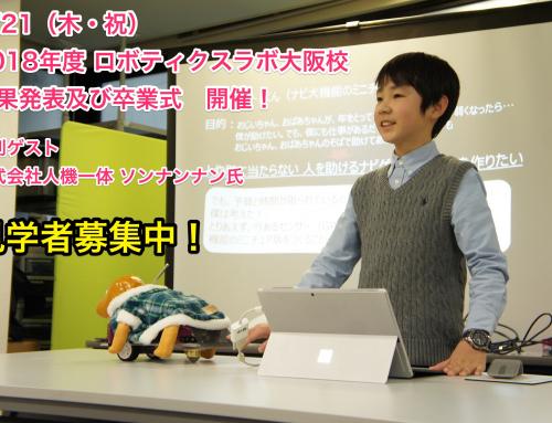 3/21(木・祝)小学生が一から開発したロボットを発表!2018年度ロボティクスラボ大阪校成果発表及び卒業研究発表会 見学者募集